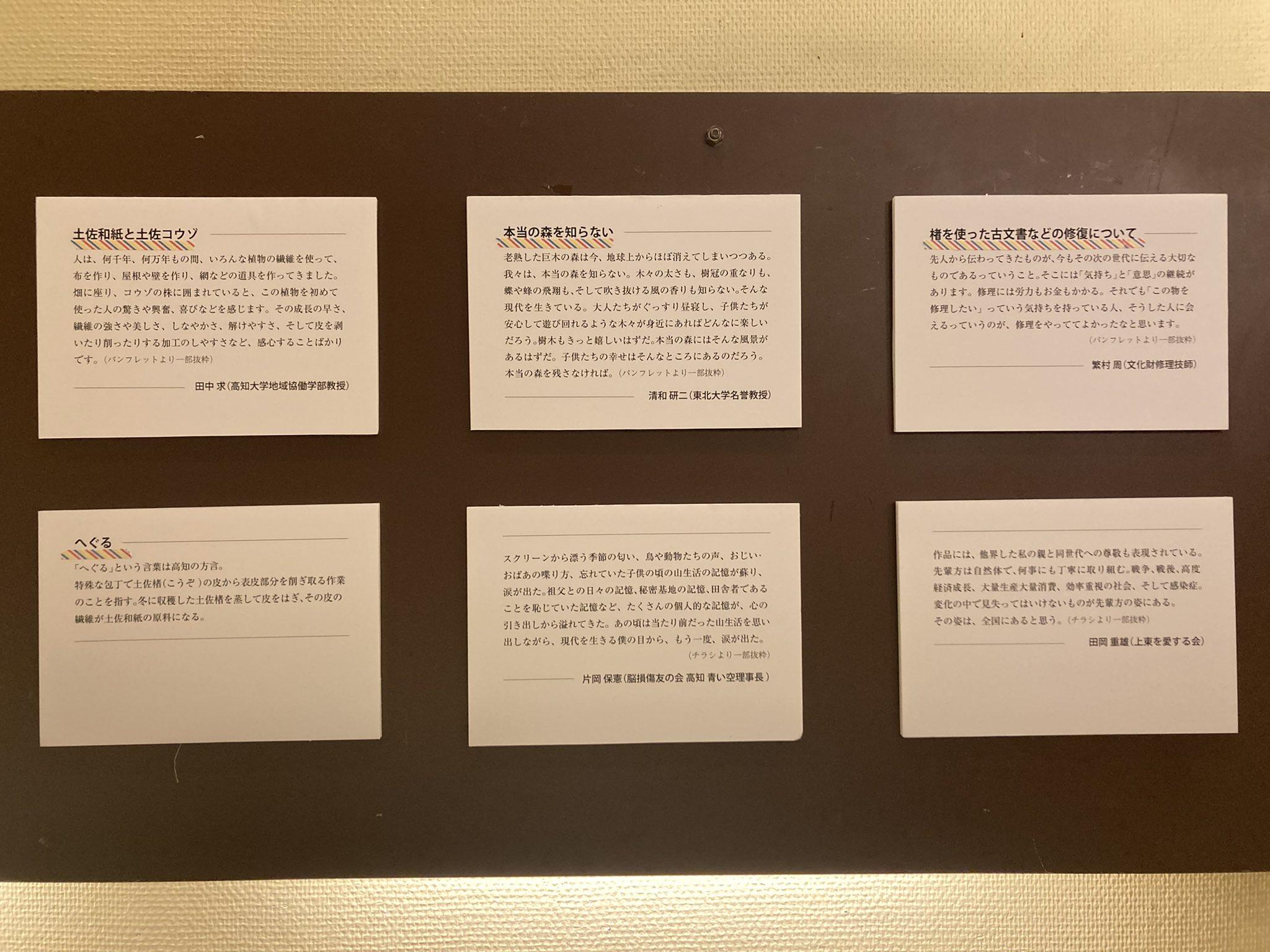 田中求、清和研二、繁村周、片岡保憲、田岡茂雄による、パンフレットより一部抜粋されたコメント。